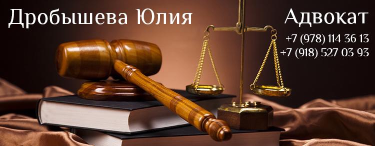 Адвокаты Севастополя, Крым