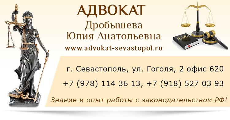 Адвокаты Севастополя