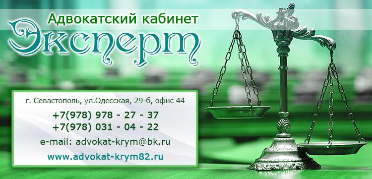 Адвокатский кабинет «Эксперт» - адвокат Севастополь