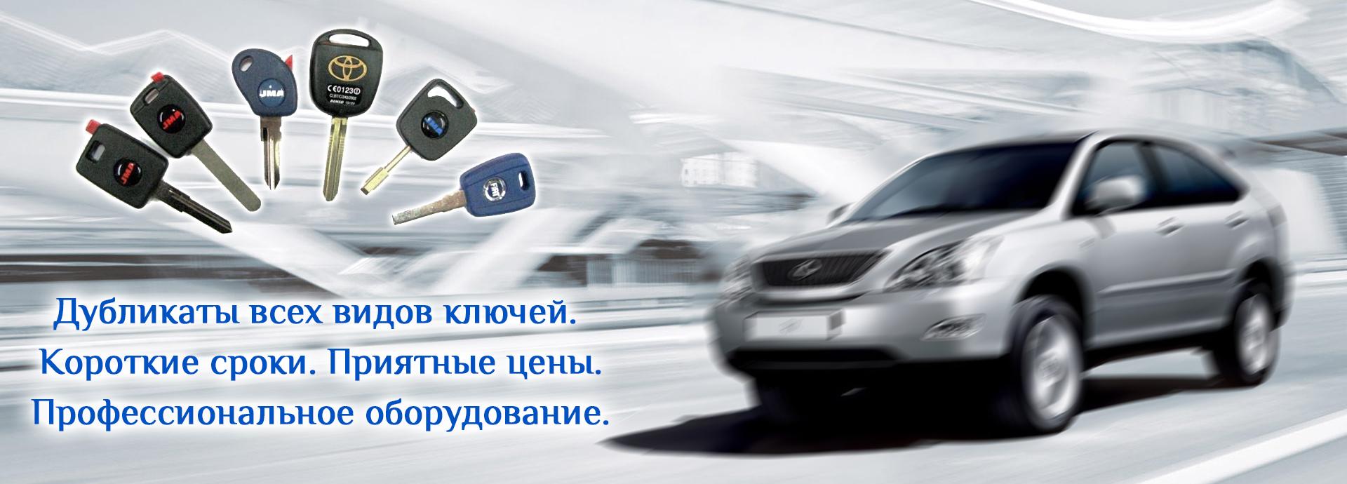 Автоключи купить Севастополь