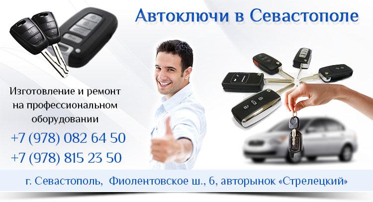 Автоключи Севастополь