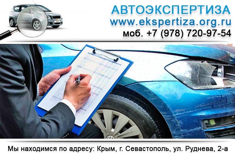 Автоэкспертиза, независимая экспертиза авто Севастополь