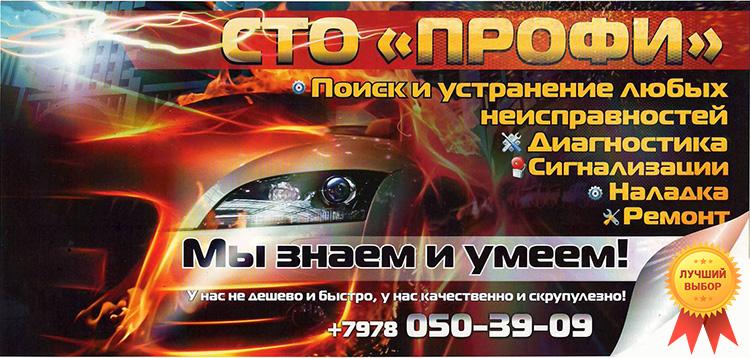 Автосервис, СТО Севастополь