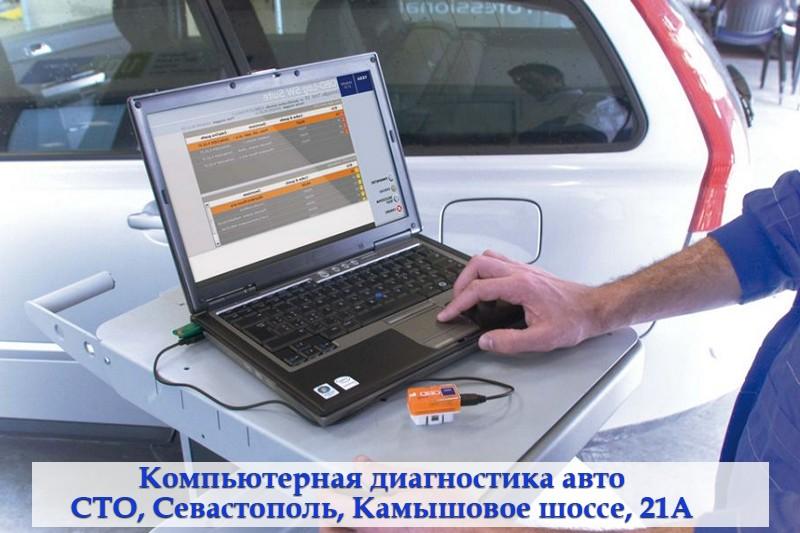 Автосервис СТО Севастополь