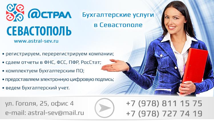 Бухгалтеры Севастополя