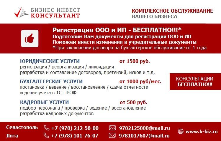 Севастополь цены на бухгалтерские услуги книга прихода и расхода для ип
