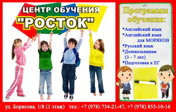 Дети, Севастополь, Росток