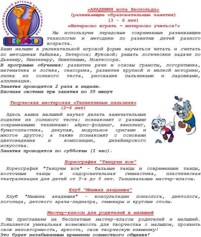 Билингвальный детский мини-сад Leopold (Леопольд). Детский сад Севастополь