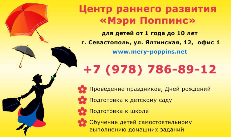 Детские центры Севастополя, Крым