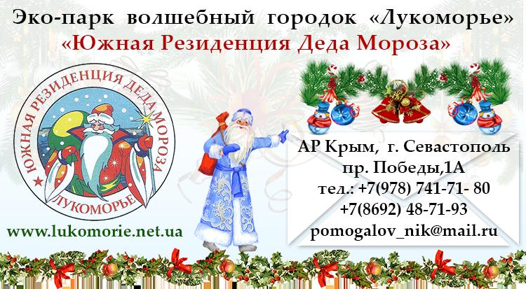 Детские парки Севастополя. Развлечения в Севастополе для детей. Южная Резиденция Деда Мороза.