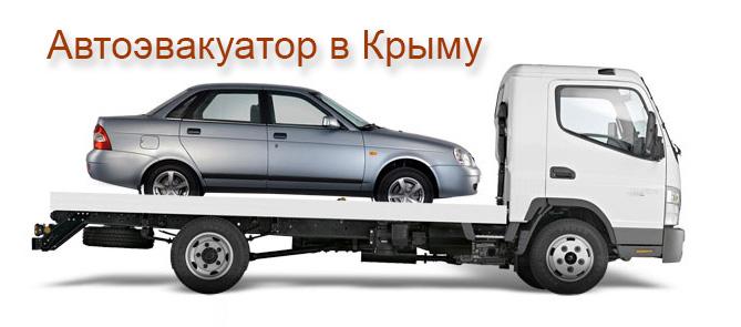 Эвакуатор Севастополь