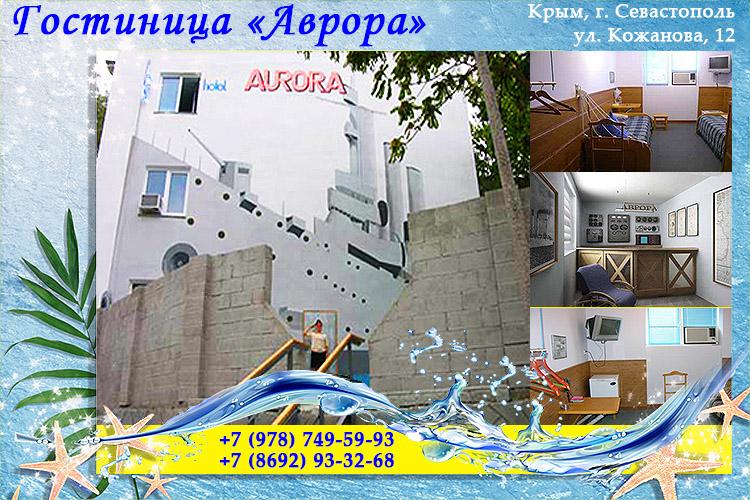 Гостиница Аврора, Севастополь, Крым
