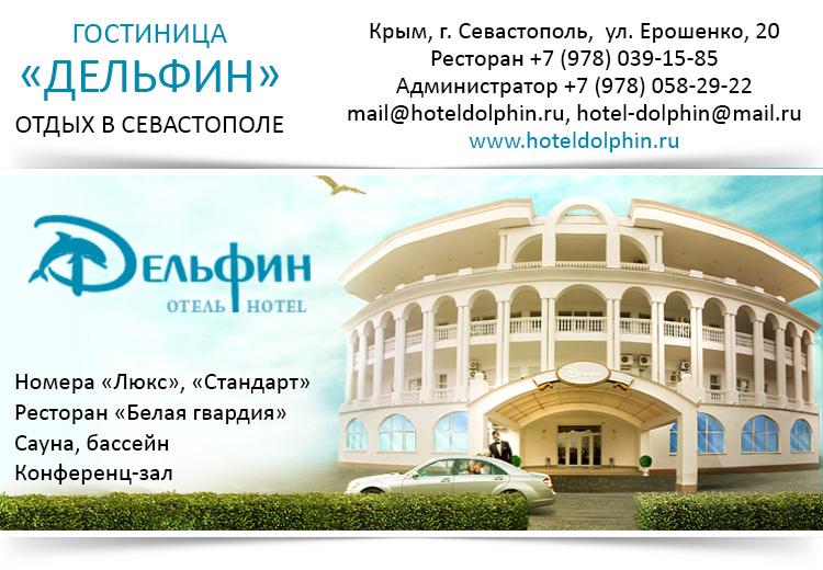 Отель, гостиница Севастополь