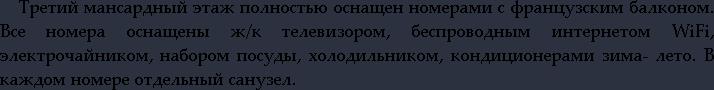 «Гостиница «Фордевинд» (Севастополь, Балаклава)