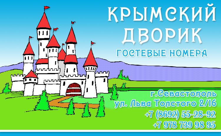 Севастополь гостиница
