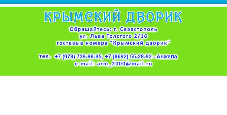 Гостиница Севастополь номера