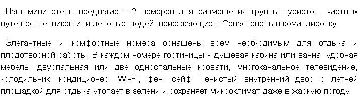 «Руслан и Людмила». Мини-гостиница Севастополь