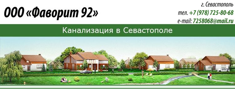 ООО Фаворит 92, канализация, Севастополь