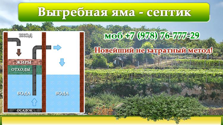 Выгребная яма Севастополь, Крым