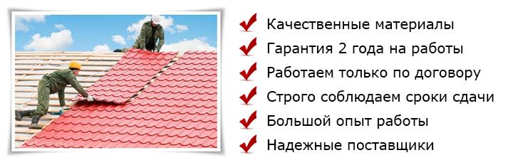 Кровля Севастополь цена