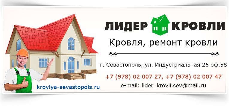 Кровля Севастополь