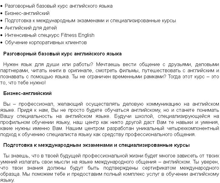 Севастополь, английский по скайпу
