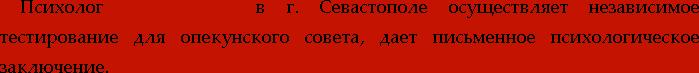 Психологический центр«Эгоцентр», психологическая помощь в Севастополе