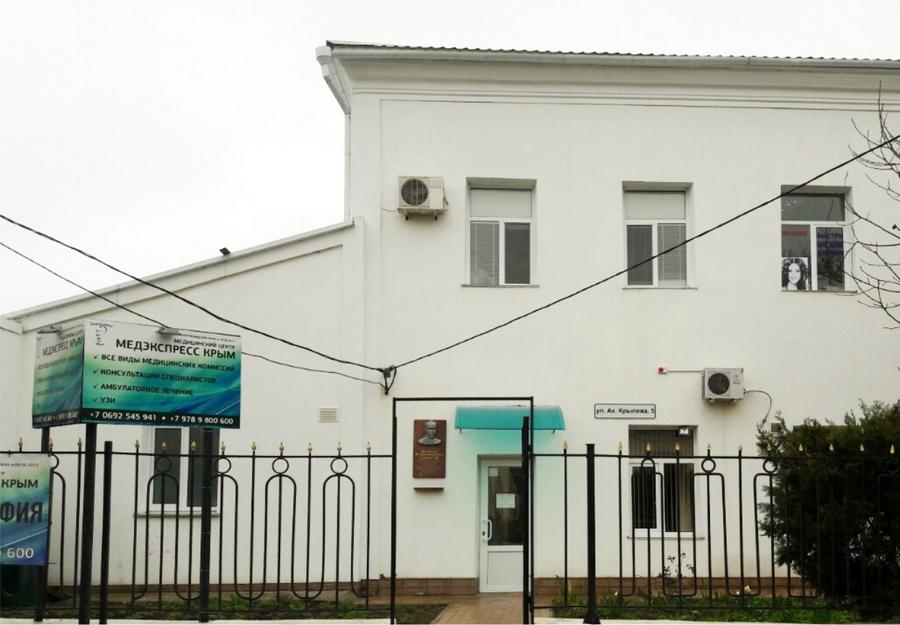 г. Севастополь медицинский центр