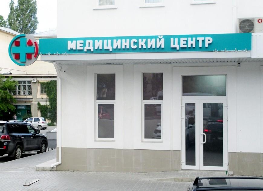 Медицинский центр Севастополь