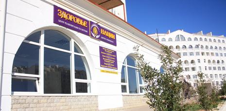 Севастополь, реабилитационный центр