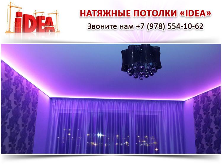 Натяжные потолки Севастополь