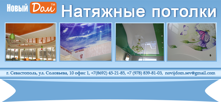 «Новый Дом» - Натяжные потолки Севастополь