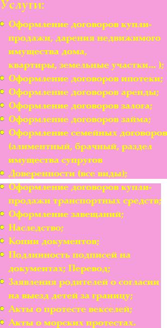 Нотариус Севастополя Прекраснова И.В.