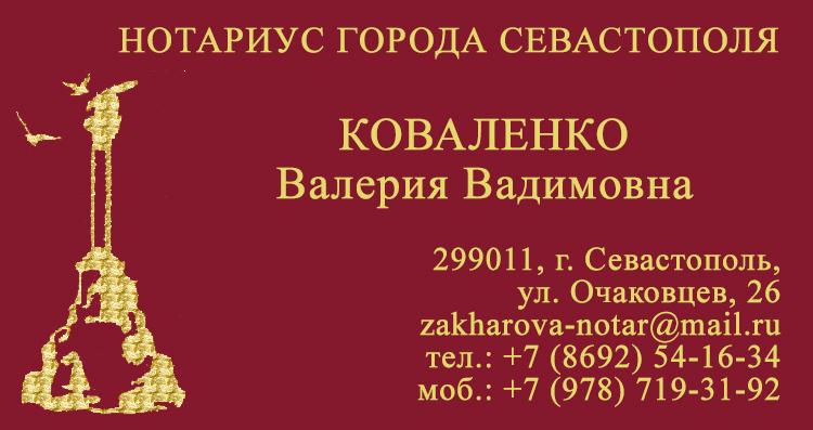 Нотариус Севастополь