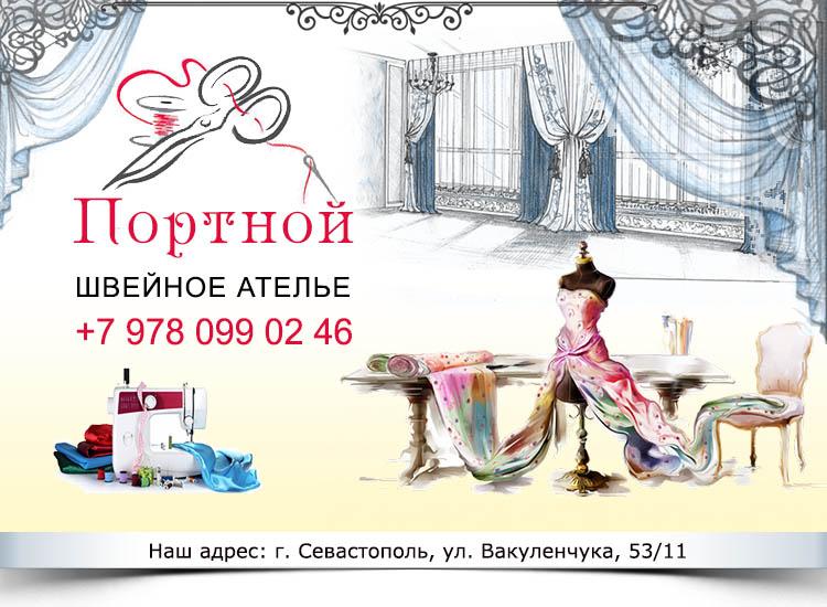 Швейное ателье Севастополь