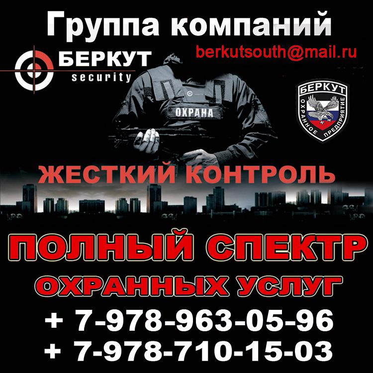 БЕРКУТ. Охрана Севастополь