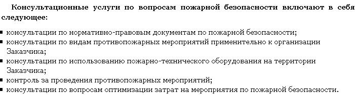 СИБЗ. Пожарная безопасность Севастополя