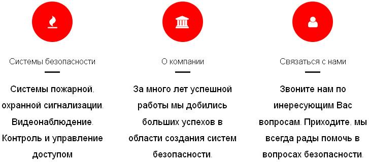Сигнализация и видеонаблюдение, Севастополь
