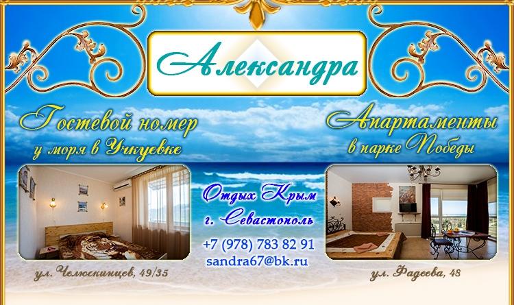АЛЕКСАНДРА. Севастополь Апартаменты, отдых Учкуевка
