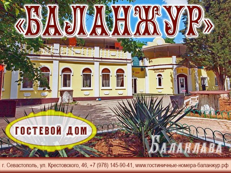 Гостевой дом «Баланжур» (Севастополь, Балаклава)