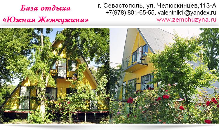 База отдыха «Южная Жемчужина», Гостевые дома г Севастополь