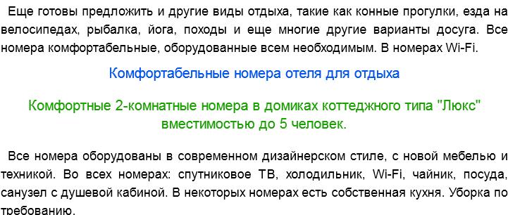Забронировать отель в Севастополе