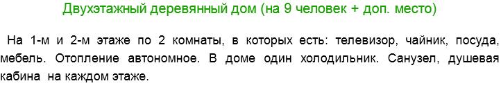 Орлиное Крым отдых
