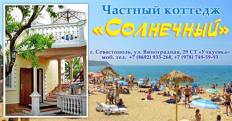 Частный коттедж «Солнечный», Учкуевка