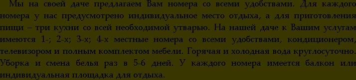«Дача Вишневая», гостевой дом Севастополя, Учкуевка