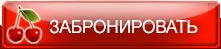 Дача Вишневая, гостевой дом Севастополя, Учкуевка