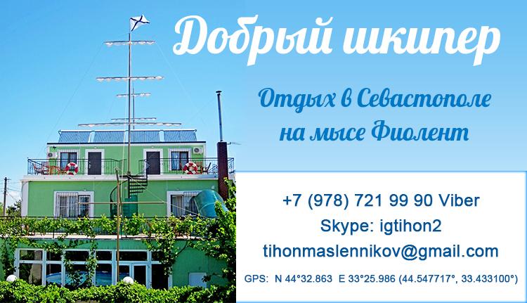 Гостевой дом «Добрый шкипер». Севастополь. Фиолент. Отдых
