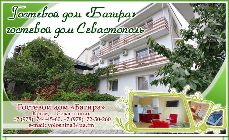 «Багира», гостевой дом Севастополя