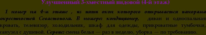 Инжир, гостевой дом Севастополя, Учкуевка