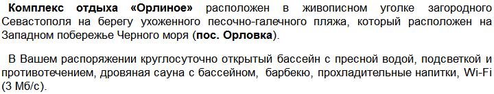 Комплекс отдыха «Орлиное». Отдых. Орловка. Севастополь